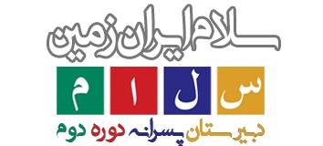 دبیرستان سلام ایران زمین