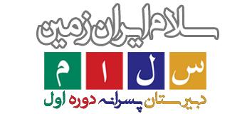 راهنمایی سلام ایران زمین
