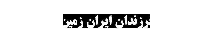 فرزندان ایران زمین