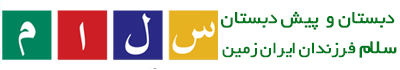 دبستان سلام ایران زمین